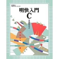 明快入門C(林晴比古実用マスターシリーズ) [単行本]