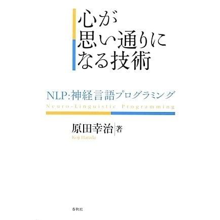 心が思い通りになる技術―NLP:神経言語プログラミング [単行本]