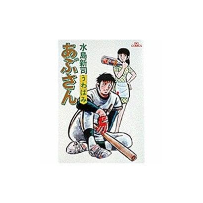 あぶさん<2>-うわばみ(ビッグ コミックス) [コミック]