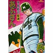 あぶさん 21(ビッグコミックス) [コミック]