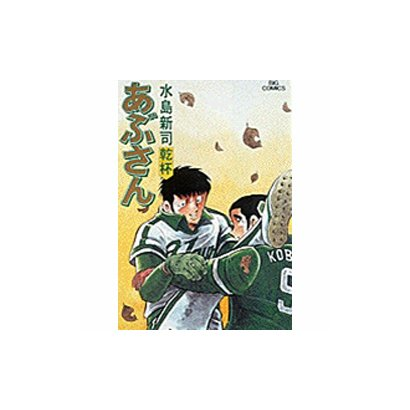 あぶさん 23(ビッグコミックス) [コミック]