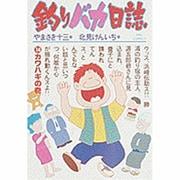 釣りバカ日誌 14 カワハギの巻(ビッグコミックス) [コミック]