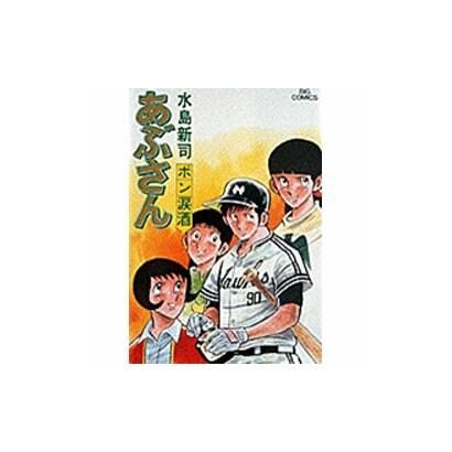 あぶさん<33>-ボン涙酒(ビッグ コミックス) [コミック]