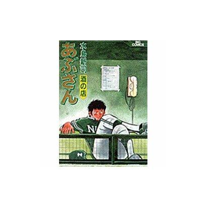 あぶさん<36>-酒の店(ビッグ コミックス) [コミック]
