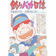 釣りバカ日誌<25>-メジナ(ビッグ コミックス) [コミック]