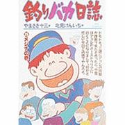 釣りバカ日誌 25 メジナの巻(ビッグコミックス) [コミック]