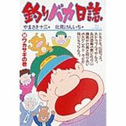 釣りバカ日誌<30>-カワハギの巻(ビッグ コミックス) [コミック]