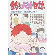 釣りバカ日誌 34 アイナメの巻(ビッグコミックス) [コミック]