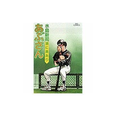あぶさん<59>-酒に真あり(ビッグ コミックス) [コミック]