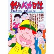 釣りバカ日誌<58>(ビッグ コミックス) [コミック]