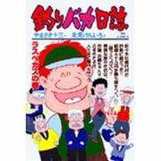 釣りバカ日誌<61>(ビッグ コミックス) [コミック]