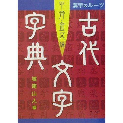 漢字のルーツ古代文字字典 甲骨・金文編 [単行本]