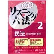 リスニング六法 2[CD] [全集叢書]