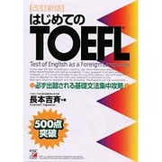 はじめてのTOEFL―必ず出題される基礎文法集中攻略 改訂新版 [単行本]
