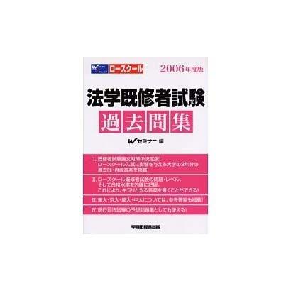 ヨドバシ.com - ロースクール法...