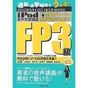 iPod FP3級音声学習講座―通勤・通学時間でうかる!〈2010年9月-2011年5月検定対応〉 [単行本]