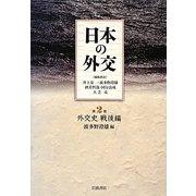 日本の外交〈第2巻〉外交史 戦後編 [全集叢書]