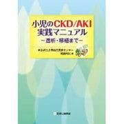 小児のCKD/AKI実践マニュアル [単行本]