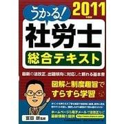 うかる!社労士総合テキスト〈2011年度版〉 [単行本]
