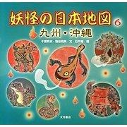 妖怪の日本地図〈6〉九州・沖縄 [全集叢書]