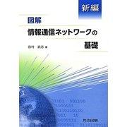 新編 図解 情報通信ネットワークの基礎 [単行本]