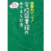 読書力アップ!学校図書館の本のえらび方 [単行本]