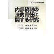 内部統制の法的責任に関する研究 [単行本]