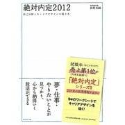 絶対内定〈2012〉自己分析とキャリアデザインの描き方 [単行本]