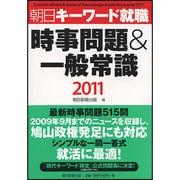 時事問題&一般常識―朝日キーワード就職〈2011〉 [事典辞典]