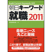 朝日キーワード 就職〈2011〉 [事典辞典]