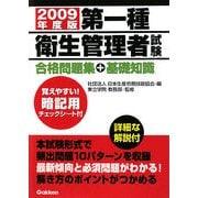 第一種衛生管理者試験 合格問題集+基礎知識〈2009年度版〉 [単行本]