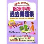 医療事務過去問題集〈2006年~2007年3月〉 [単行本]