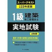 1級建築施工管理技士スーパーテキスト実地試験〈平成23年度版〉 [単行本]