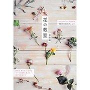 花の教室―recipes for flowers 季節の花の85アレンジ [単行本]
