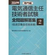 電気通信主任技術者試験全問題解答集〈2004年版 2〉専門編 [単行本]