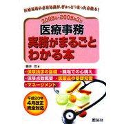 医療事務 実務がまるごとわかる本〈2008年~2009年3月〉 [単行本]