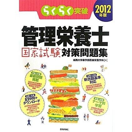 らくらく突破管理栄養士国家試験対策問題集〈2012年版〉 [単行本]