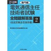 電気通信主任技術者試験全問題解答集〈2〉専門編〈07~08年版〉 [単行本]
