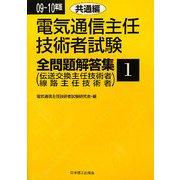 電気通信主任技術者試験全問題解答集〈1〉共通編〈09~10年版〉 [単行本]