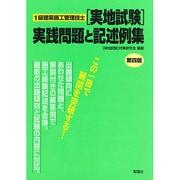 1級建築施工管理技士「実地試験」実践問題と記述例集 第四版 [単行本]