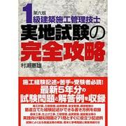 1級建築施工管理技士実地試験の完全攻略 第六版 [単行本]