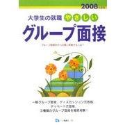大学生の就職 やさしいグループ面接〈2008年度版〉 [全集叢書]