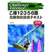 チャレンジライセンス乙類1・2・3・5・6類危険物取扱者テキスト 改訂版 [単行本]