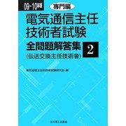 電気通信主任技術者試験全問題解答集〈2〉専門編〈09~10年版〉 [単行本]