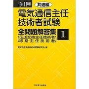 電気通信主任技術者試験全問題解答集〈1〉共通編〈10~11年版〉 [単行本]