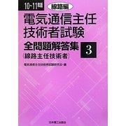 電気通信主任技術者試験全問題解答集〈3〉線路編〈10-11年版〉 [単行本]