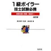 1級ボイラー技士試験必携―基礎知識と問題・解説付 改訂版 [単行本]