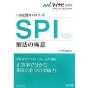 SPI解法の極意〈2013〉―内定獲得のメソッド(マイナビオフィシャル就活BOOK) [単行本]
