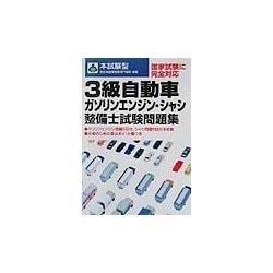 本試験型 3級自動車ガソリンエンジン・シャシ整備士試験問題集 [単行本]