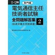 電気通信主任技術者試験全問題解答集〈2〉専門編〈11~12年版〉 [単行本]